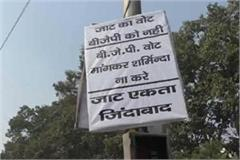 bjp told hoarding in the name of jats is political conspiracy