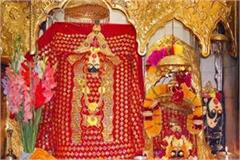 arrival of devotees reduced to the court of maa naina