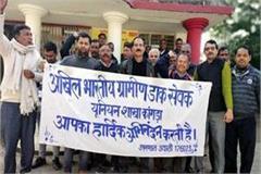 rural postal servants sloganeeringagainst central government