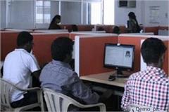 rpf online exam in chandigarh
