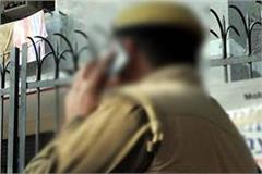 police constable named in chargesheet of cid read what is the case
