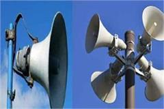 high court ordered up stop the loudspeakers on all religious sites