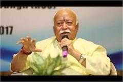 mohan bhagwat bse speech india islam rss modi government