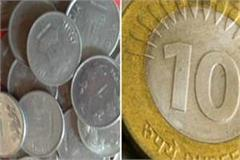 1 and 10 coins not running in agra  know the reason