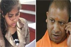 rti girl aishwarya parashar wrote letter to cm yogi demanded that