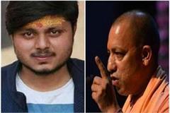 cm yogi announces 20 lakh compensation to families of deceased chandan