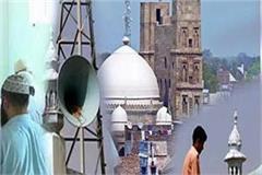 notice to 1 500 people using loudspeakers