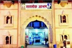 satlok ashram episode  rampal  s muscle in prosecution 429