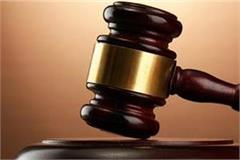 notice to judicial magistrate of ludhiana on head constable  s complaint