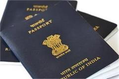 254 passports  missing from  bathinda