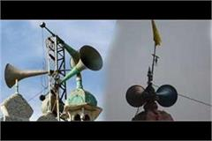 restrictions on loudspeakers playing in religious and public places