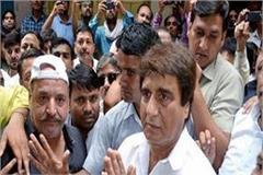 rajbabar led delegation not allowed permission