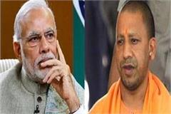 pm told the cm yogi the player said many masters have done defeat on twitter