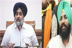 privilege committee summoned badal and simarjit bains
