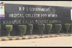 bps medical college professor will be supended