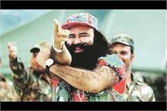 ram rahim aunt and his niece search raid in punjab