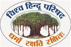 youth should come forward to protect cultural and social traditions  vhp