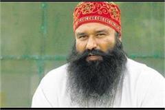 baba rahim will make live discourses from sunaria jail