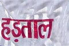 bar association will strike tomorrow against sukhpal khaira