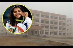 this women college named on sakshi malik