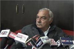 hooda also spoke on expenses of geeta jayanti