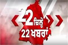 click on the video to see the special news of 22 districts