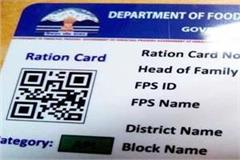 good news for himachal  s ration card holders  read news to know