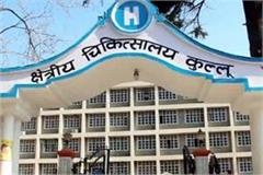 kullu hospital number one in cleanliness reward of rs 20 lakh