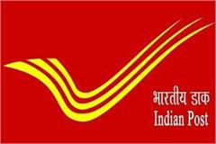 now millions of scams in the post office of madhya pradesh