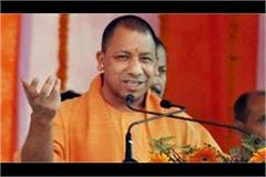 yogi adityanath worried over defeat of bjp in rajasthan by election