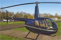 before the aquarium helicopter service will start in sangam