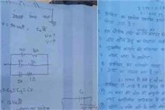 up board intermediate physics paper for rs 500