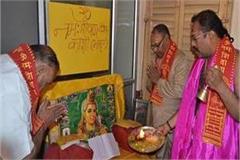 unique bank deposit is done namah shivay mantra