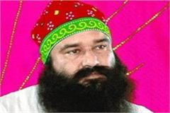petition filed against followers of baba ram rahim and his family