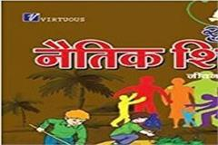 schools of haryana will be taught in ethical education from 6th to 8th