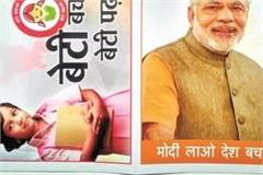 marriage card printed in sarkar s slogan