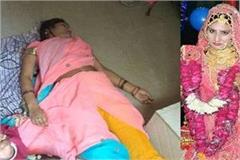 body of newly married woman found hanging from the trap