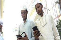 ringtone imposition of quran rectangles in the phone is unfair