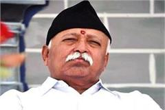 misuse of government institutions mohan bhagwat congress