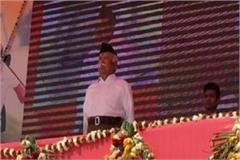 mohan bhaagwat speaks in agra