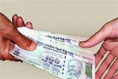 vigilance team caught hold of patwari with bribe