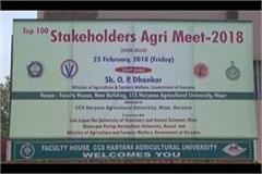 organizing stake holders agri meat 2018 farmers will earn double