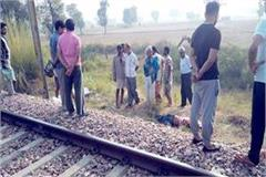 lover ended their life by jumping in front of train