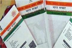 haryana chandigarh aadhar card government of haryana treatment