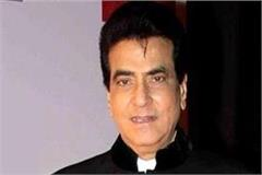 complaint of sexual harassment against actor jitendra