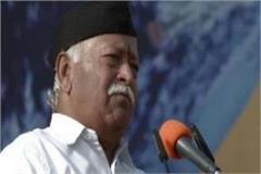 mohan bhagwat speak in rss ceremoney