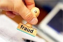 fraud father gave property to one son by fake documents