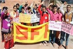 sfi protested against leak examination paper warned to government