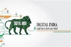 in the initiative of digital india the names of panipat district are named