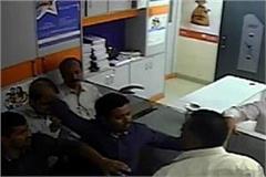 live video of the roar of bank employees in bank of baroda of yamunanagar